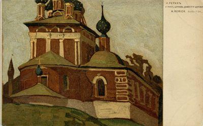Углич. Церковь Димитрия царевича