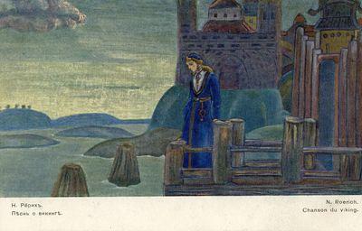 Песнь о викинге